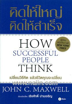 คิดให้ใหญ่ คิดให้สำเร็จ