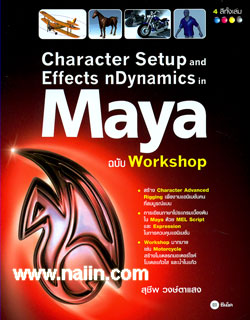 Character Setup and Effects nDynamics in Maya ฉบับ Workshop