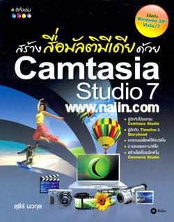 สร้างสื่อมัลติมีเดียด้วย Camtasia Studio 7