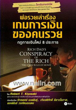 พ่อรวยเล่าเรื่อง เกมการเงินของคนรวย : กฏการเงินใหม่ 8 ประการ