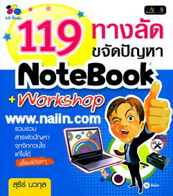119 ทางลัดขจัดปัญหา NoteBook + Workshop
