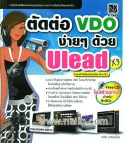ตัดต่อ VDO ง่ายๆ ด้วย Ulead X3 + CD