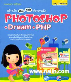 สร้างเว็บ chic chic ด้วยเทคนิค Photoshop + Dream + PHP + CD