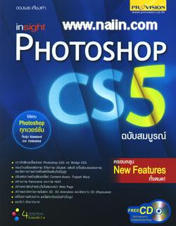 Insight Photoshop CS5 ฉบับสมบูรณ์ + CD