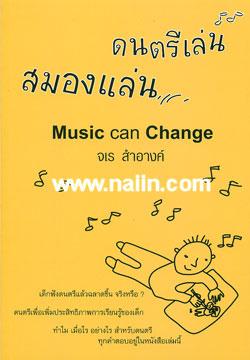 ดนตรีเล่น สมองแล่น