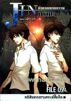 Jin กับเกมฆาตกรรมมรณะ FILE 02 คดีสังหารดาวเคราะห์ทั้งเจ็ด