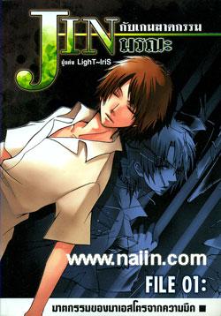 Jin กับเกมฆาตกรรมมรณะ FILE 01 ฆาตกรรมของมาเอสโตรจกความมืด