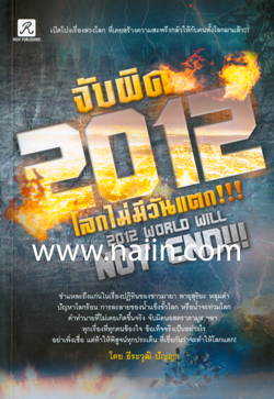 จับผิด 2012 โลกไม่มีวันแตก