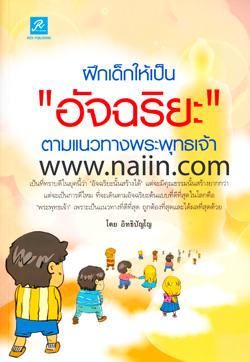 ฝึกเด็กให้เป็นอัจฉริยะตามแนวทางพระพุทธเจ้า