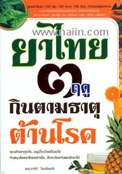ยาไทย 3 ฤดู กินตามธาตุต้านโรค