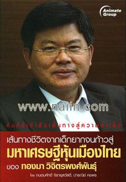 มหาเศรษฐีหุ้นเมืองไทย