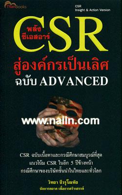 พลัง CSR สู่องค์กรเป็นเลิศ ฉบับ ADVANCED