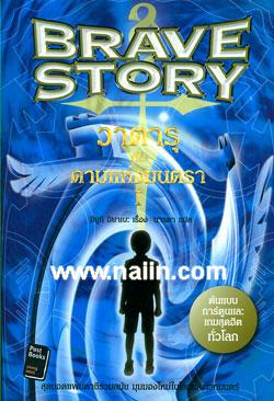 Brave Story วาตารุกับดาบแห่งมนตรา 1