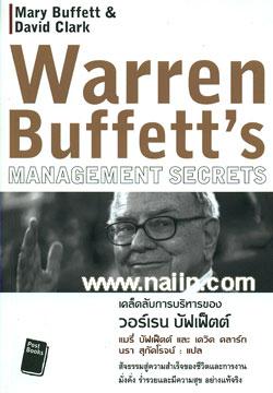 เคล็ดลับการบริหารของ วอร์เรน บัฟเฟ็ตต์ Warren Buffett's Management Secrets
