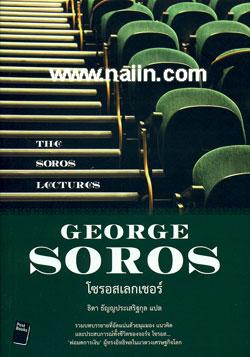 โซรอสเลกเชอร์ The Soros Lectures
