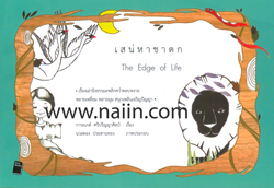 เสน่หาชาดก -The Edge of Life