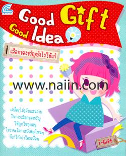 Good gift good idea เลือกของขวัญยังไงให้เก๋