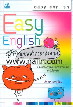 EASY ENGLISH พิชิตแกรมม่าภาษาอังกฤษ