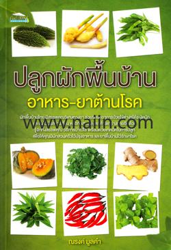 ปลูกผักพื้นบ้าน อาหาร-ยา ต้านโรค