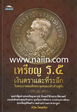 เหรียญ ร.๕ เงินตราและที่ระลึกในพระบาทสมเด็จพระจุลจอมเกล้าเจ้าอยู่หัว