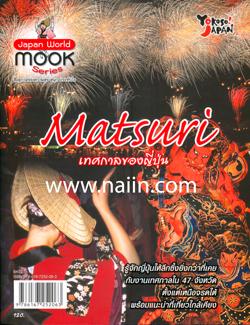 Matsuri เทศกาลของญี่ปุ่น