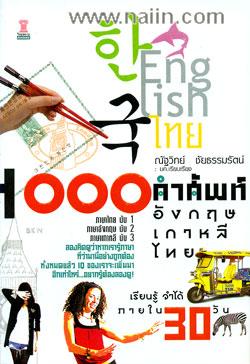 1000 คำศัพท์ อังกฤษ เกาหลี ไทย
