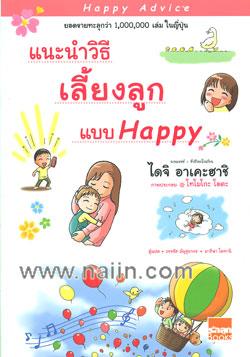 แนะนำวิธีเลี้ยงลูกแบบ Happy