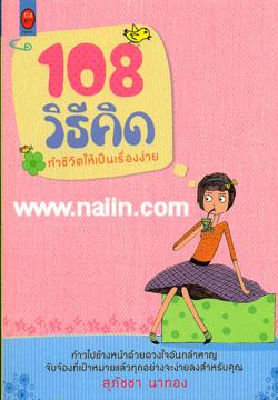 108 วิธีคิด ทำชีวิตให้เป็นเรื่องง่าย