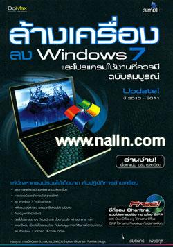 ล้างเครื่อง ลง Windows 7 และโปรแกรมใช้งานที่ควรมี ฉบับสมบูรณ์ + CD