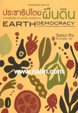 ประชาธิปไตยผืนดิน ความยุติธรรม ความยั่งยืน และสันติภาพ