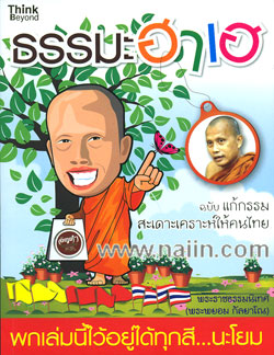 ธรรมะฮาเฮ ฉบับแก้กรรมสะเดาะเคราะห์ให้คนไทย
