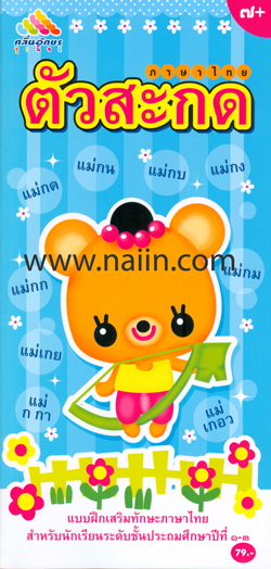 ภาษาไทย ตัวสะกด