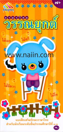 ภาษาไทย วรรณยุกต์