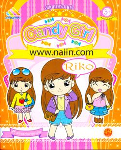 สมุดภาพระบายสี Candy Girl Riko