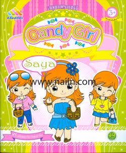 สมุดภาพระบายสี Candy Girl Saya