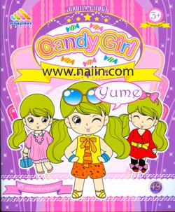 สมุดภาพระบายสี Candy Girl Yume