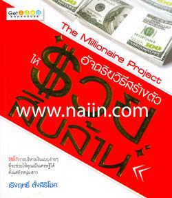 The Millionaire Project  อัจฉริยวิธีสร้างตัวให้รวยสิบล้าน
