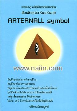 สัญลักษณ์อาร์เธอร์นอล Arternall Symbol