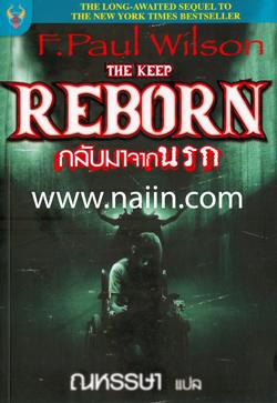 The Keep Reborn กลับมาจากนรก
