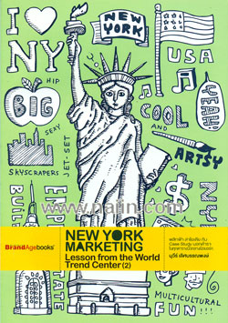 New York Marketing Lesson from the World Trend Center (2)