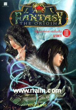 The Last Fantasy : The Origin III ปฐมบทแห่งการเริ่มต้น มายา
