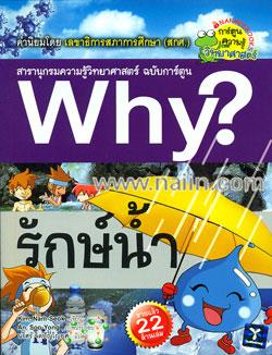 Why? รักษ์น้ำ