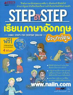 Step by Step เรียนภาษาอังกฤษด้วยการ์ตูน + CD