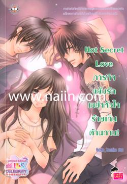 Hot Secret Love ภารกิจขยับรักเขย่าหัวใจร้ายเกินต้านทาน!