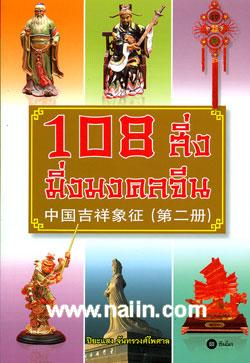 108 สิ่ง มิ่งมงคลจีน