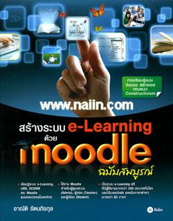 สร้างระบบ e-Learning ด้วย moodle ฉบับสมบูรณ์