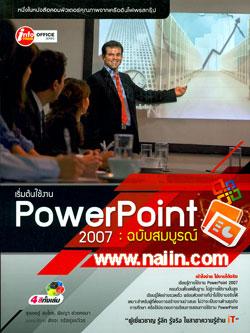 เริ่มต้นใช้งาน PowerPoint 2007 ฉบับสมบูรณ์
