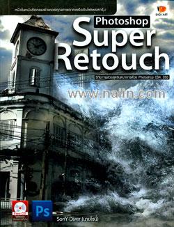 Photoshop Super Retouch + CD
