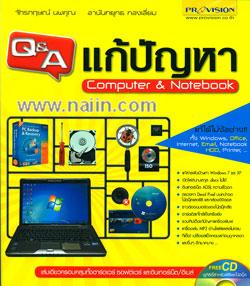 Q&A แก้ปัญหา Computer & Notebook + CD