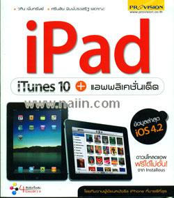 iPad iTunes 10 + แอพพลิเคชั่นเด็ด